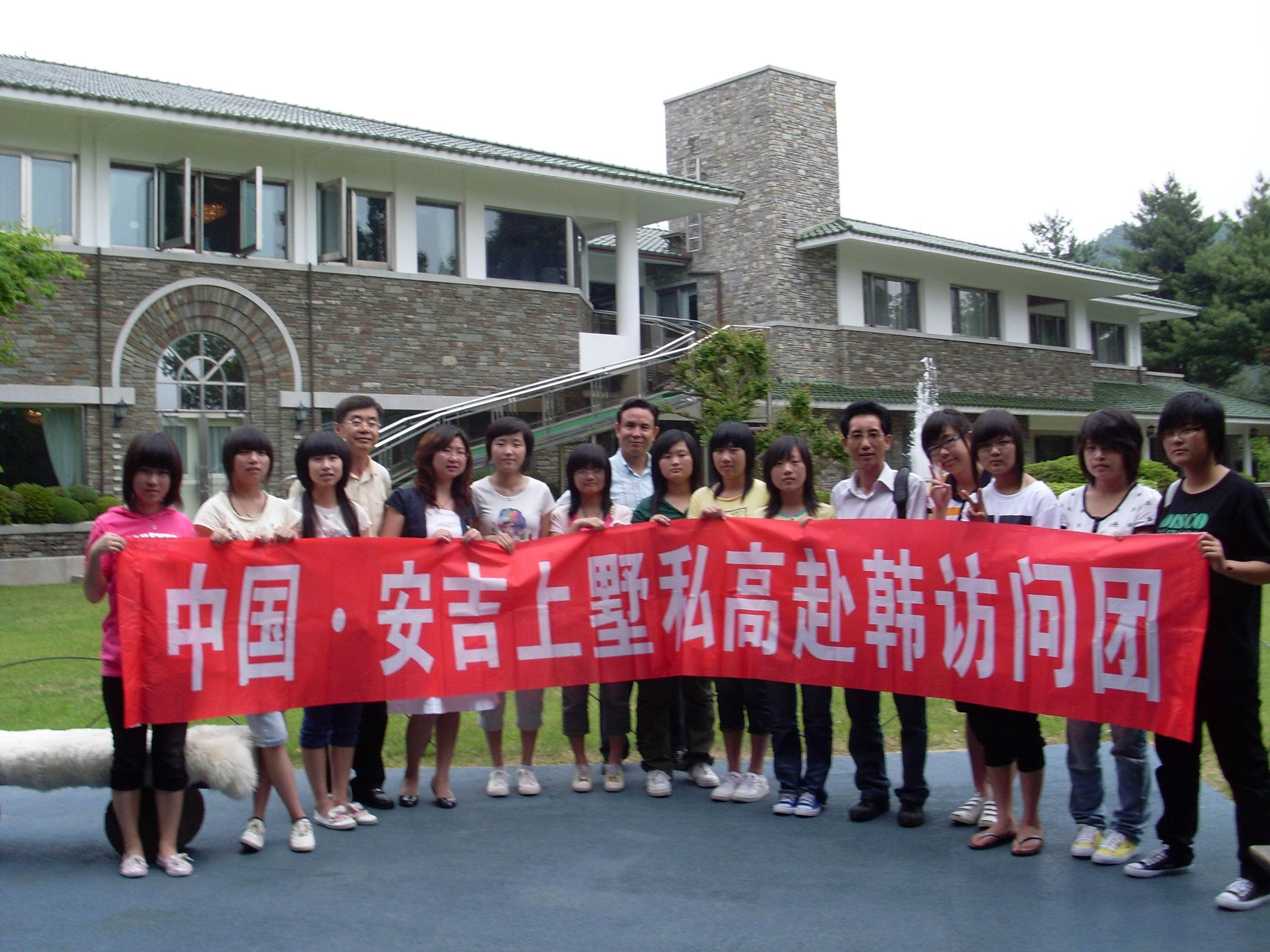 高中学生赴韩国学习交流