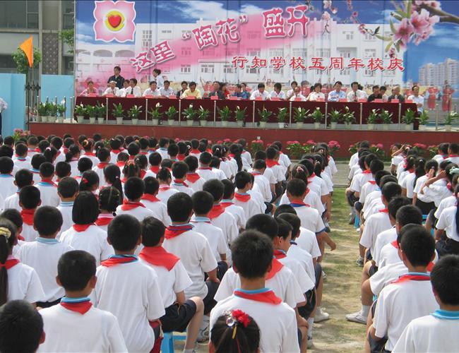 上海宝山行知幼儿园_公司下设:上海嘉定 行知 学校