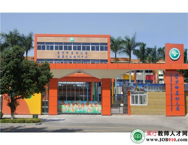 岭厦幼儿园