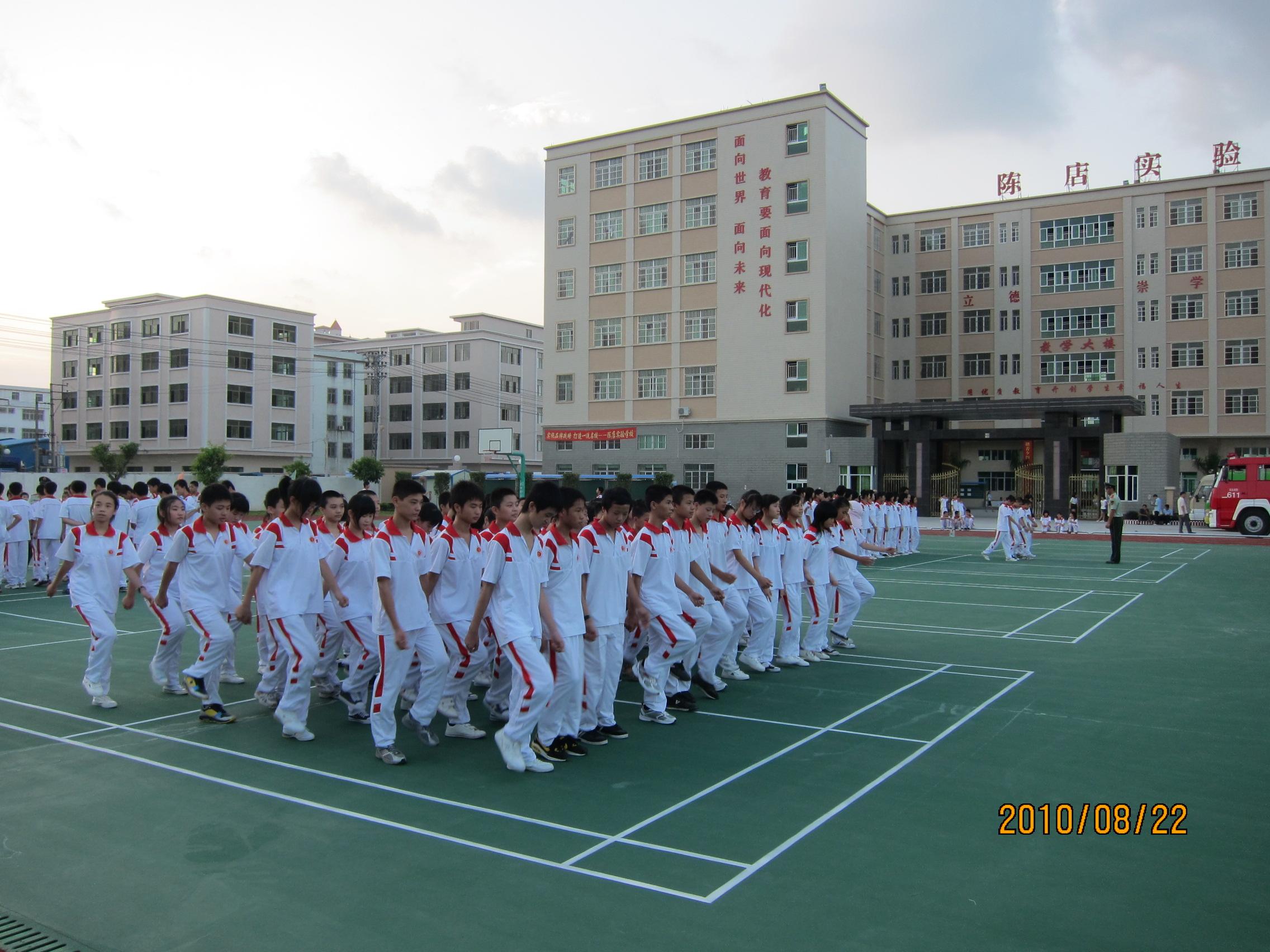 汕头市潮南陈店实验学校