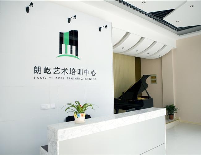 朗屹钢琴培训中心是一所民办非学历教育培训机构,在淮安盱眙是一家最具规模与实力的专业钢琴培训机构,拥有金源花苑和金鼎华府两大校区,总教学面积近1500平米,共60间现代化琴房。音基课教室,音启课教室,多功能演奏厅,电钢阶梯教室,休息区一应俱全,以钢琴教学为主体,中心拥有高质量的教学体系,新颖的教学方式,完善的教师培训体系,以及提供有竞争力的薪酬和福利待遇。 盱眙中心通过六年的发展,获得了优良的声誉和口碑。中心在2011年省音协钢琴考级南京考区中获得优秀6人,良好10人,2012年优秀13人,良好16人,10