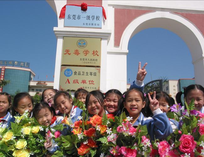 """我们学校是""""东莞市一级学校""""啦!"""