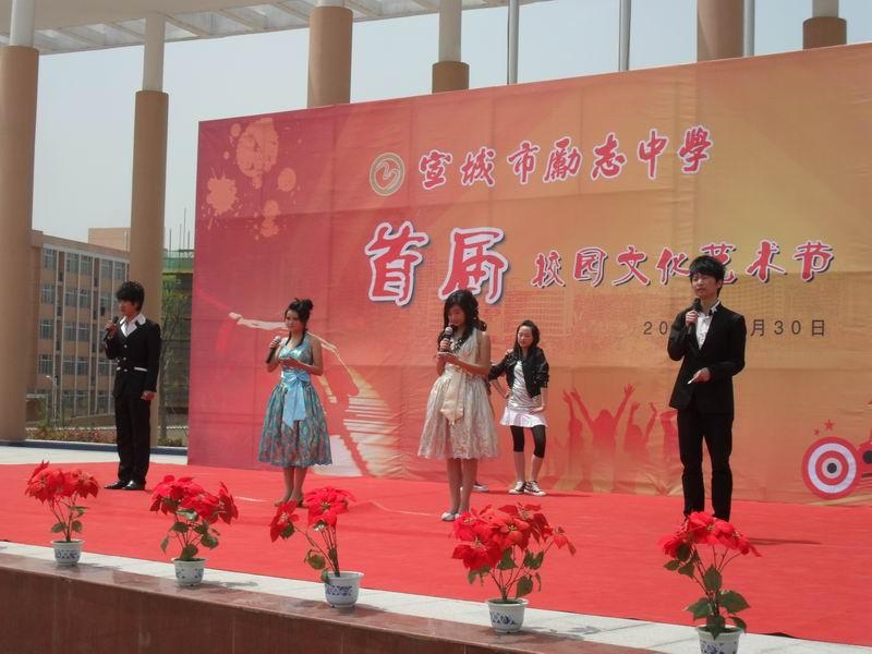 第一届校园文化艺术节
