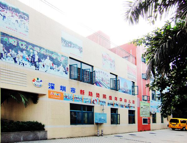 深圳市丽城幼儿园招聘信息-万行教师人才网