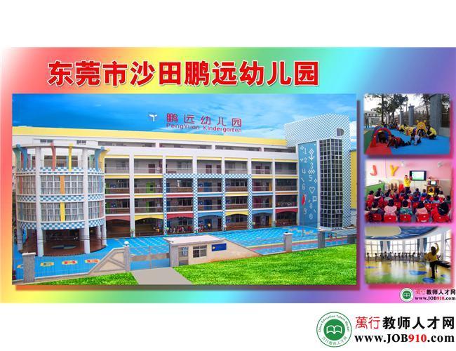 东莞市沙田鹏远幼儿园