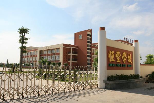 广东石湾惠州恒丰学校(小学部)文化六年级班级小学墙设计图片图片