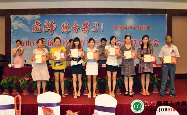 杭州市萧山区友谊学校2013教师招聘