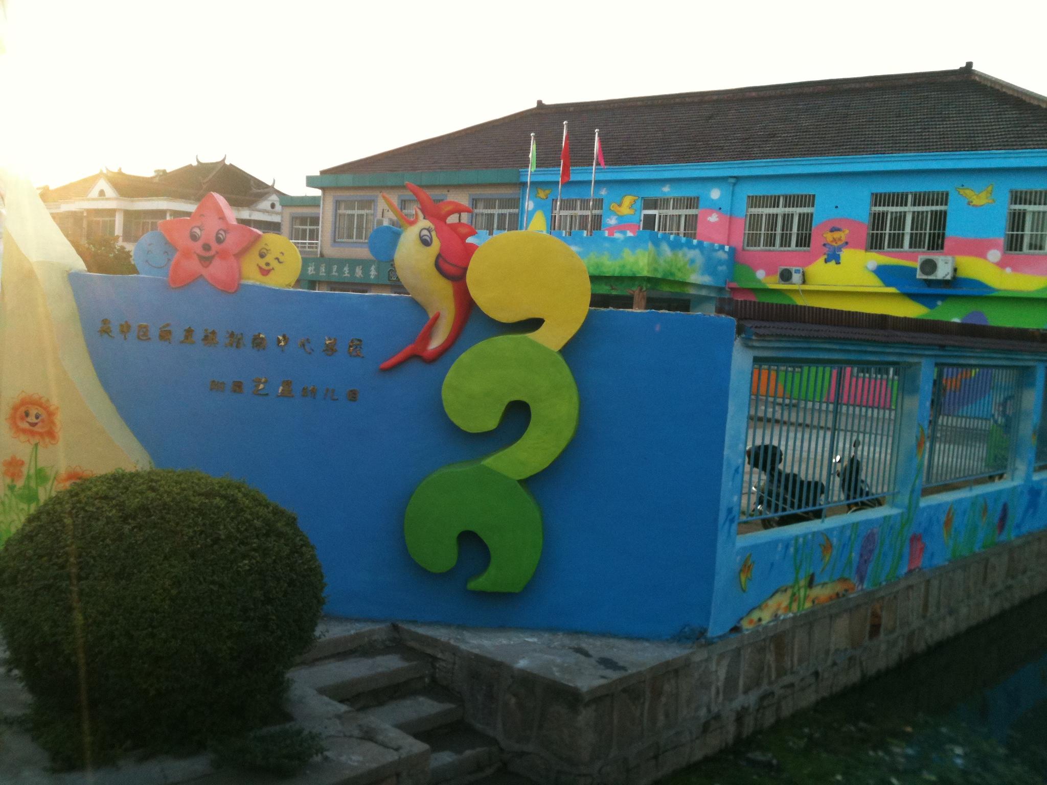 淞南学校的附属幼儿园