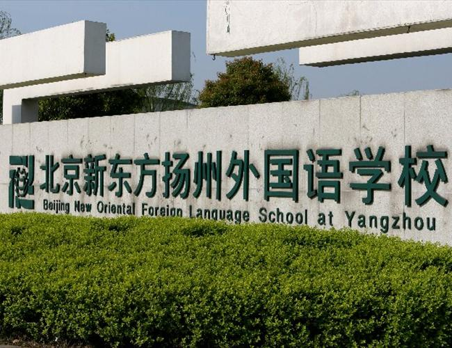 北京新東方揚州外國語學校