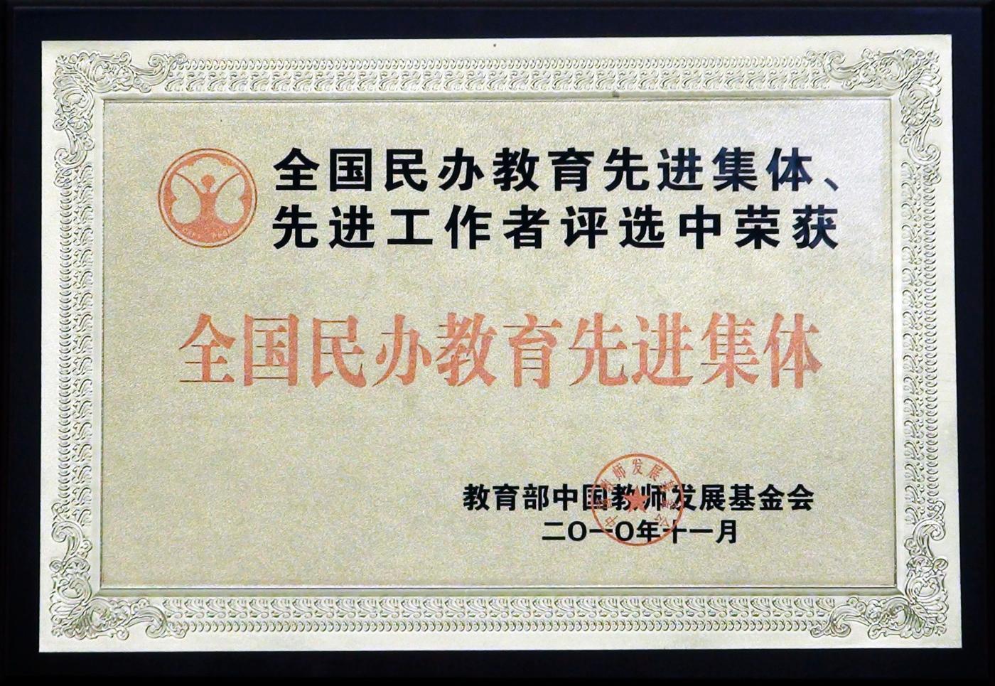 全国民办教育先进集体(牌匾)