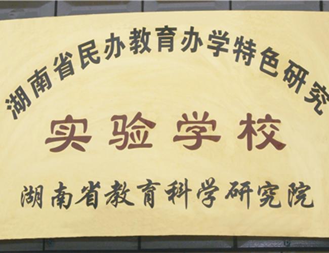 省民办教育实验学校