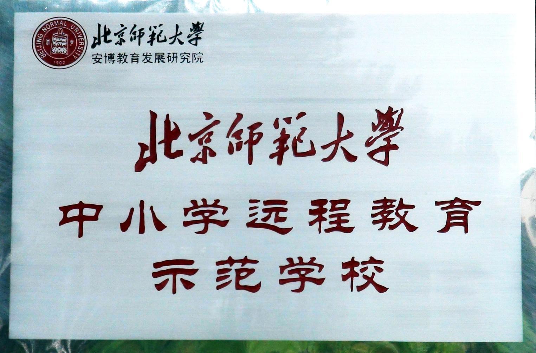北师大远程教育示范学校(牌匾)