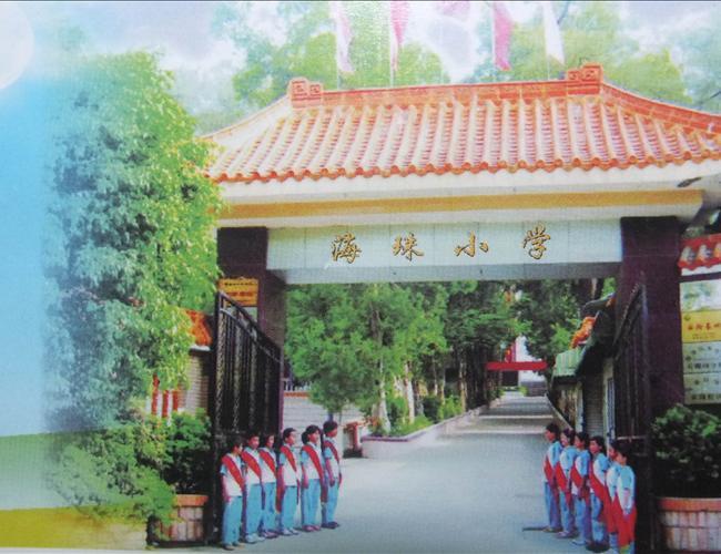 广州市海珠区海珠小学招聘信息 万行教师人才网