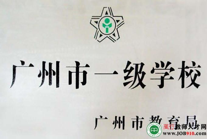 广州市一级学校牌匾