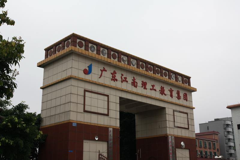 广东江南理工技工学校招聘信息 万行教师人才网