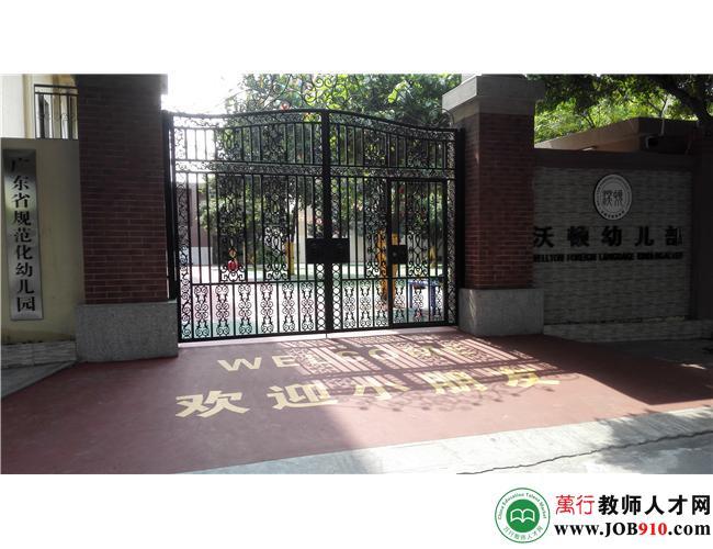 幼兒園大門