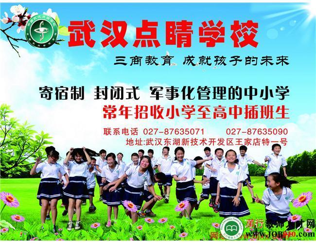 武汉点睛学校招聘信息-万行教师人才网