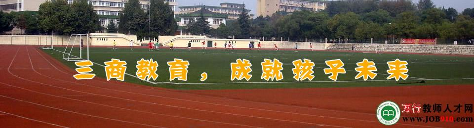 学校占地面积80多亩,位于武汉九峰国家森林动物园