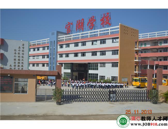 增城市新塘镇官湖学校招聘信息 万行教师人才网