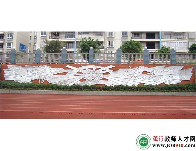 四川省邻水实验学校