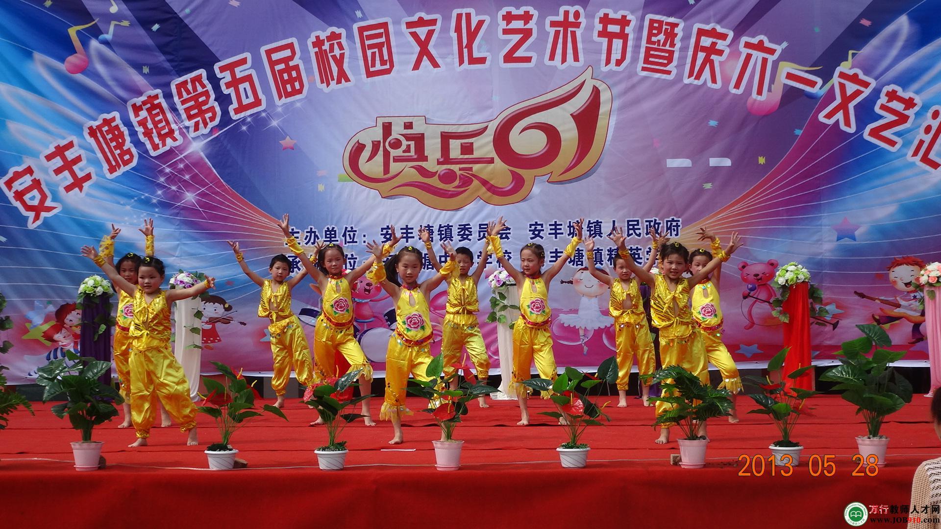 全镇中小学第五届校园文化艺术节
