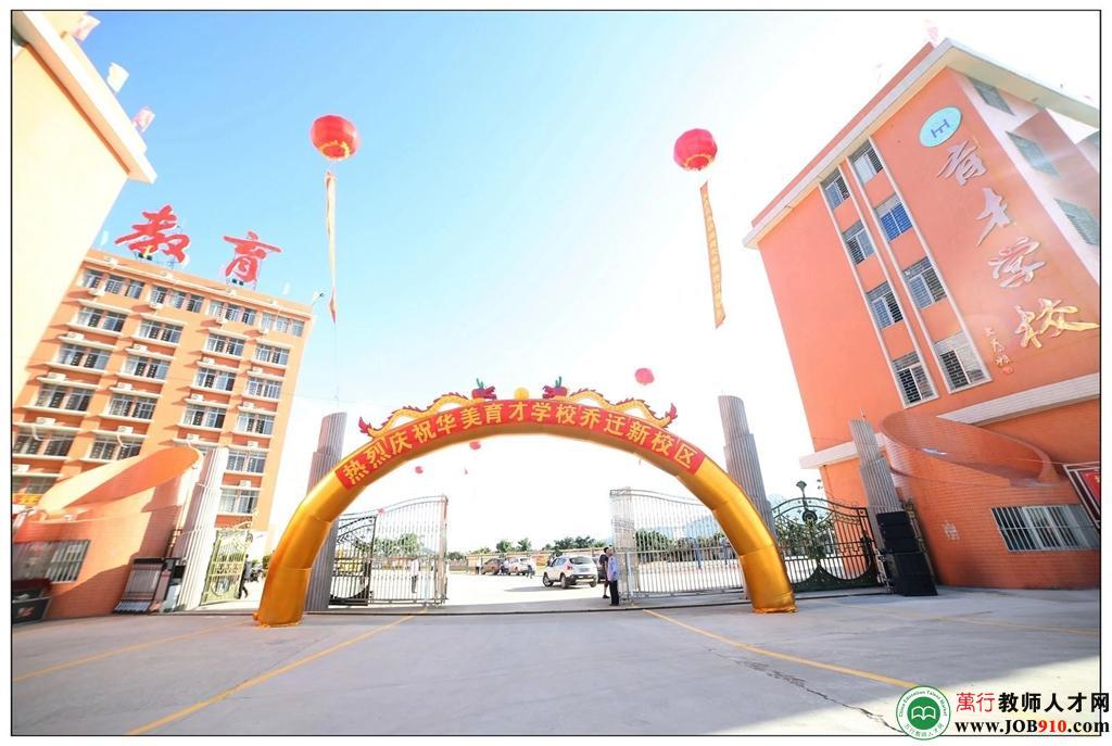 广东省普宁市育才学校