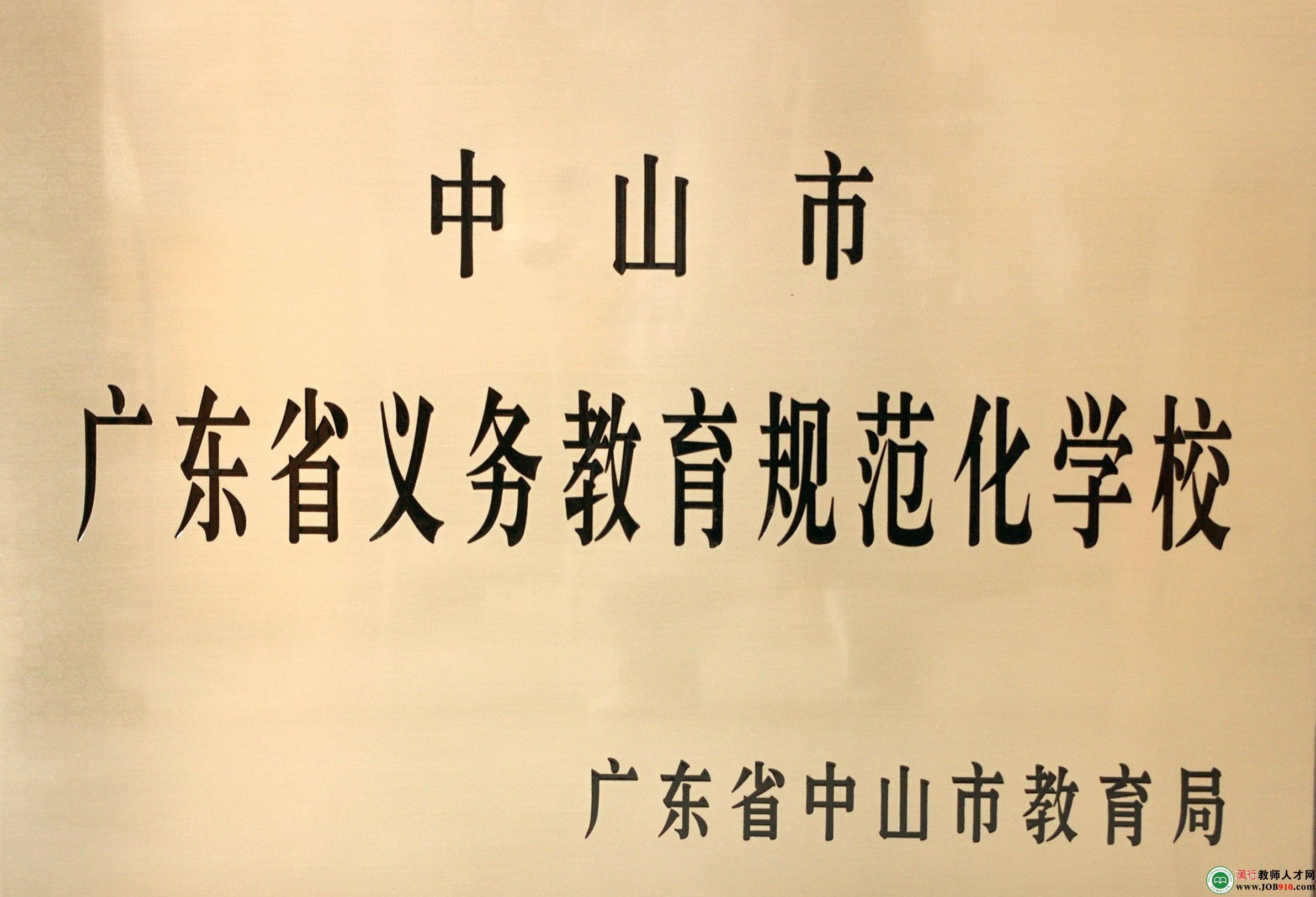 广东省义务教育规范化学校