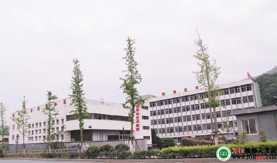 杭州学宇艺术专修学校招聘信息 万行教师人才网