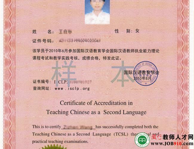 国际汉语教育学会黑龙江地区考培中心