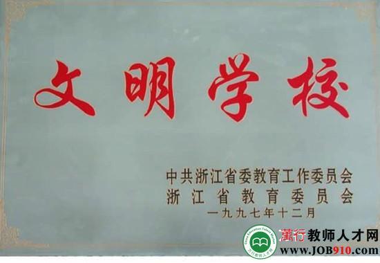 浙江省文明学校