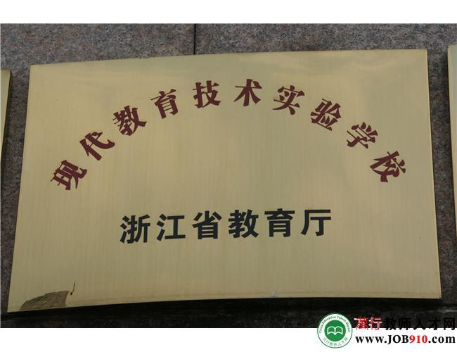 浙江省教育技术实验学校
