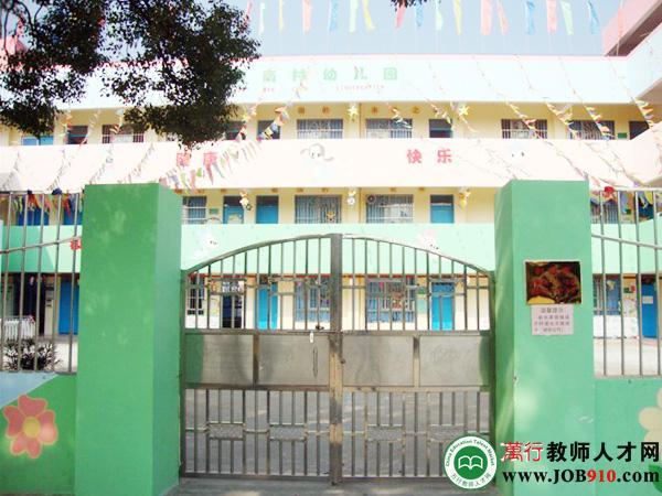 神湾南树幼儿园
