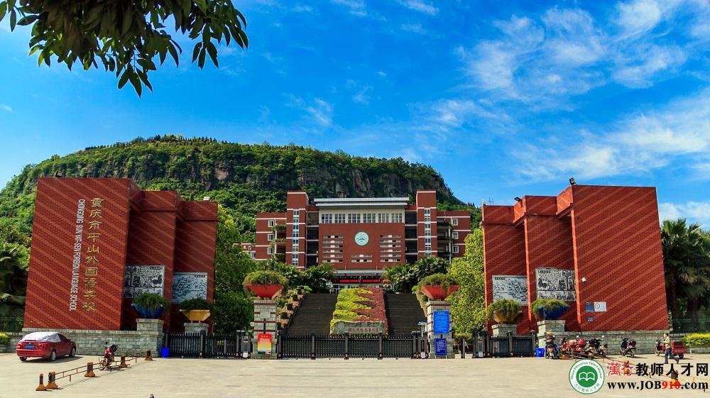 重庆市中山外国语学校招聘信息-万行教师人才网 : 中学1年生 数学 : 中学