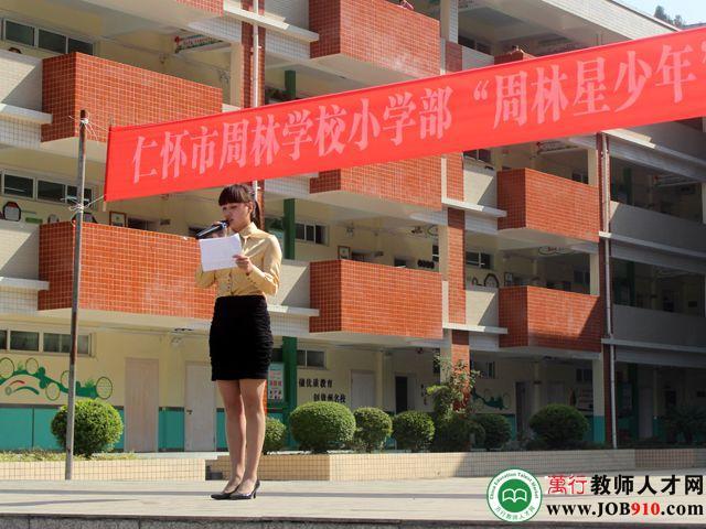 贵州省仁怀市周林学校图片