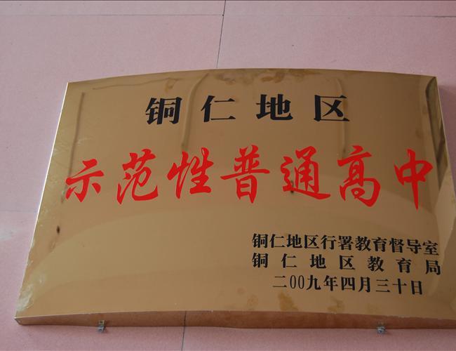 贵州省人才招聘_贵州省铜仁衡民中学招聘信息-万行教师人才网